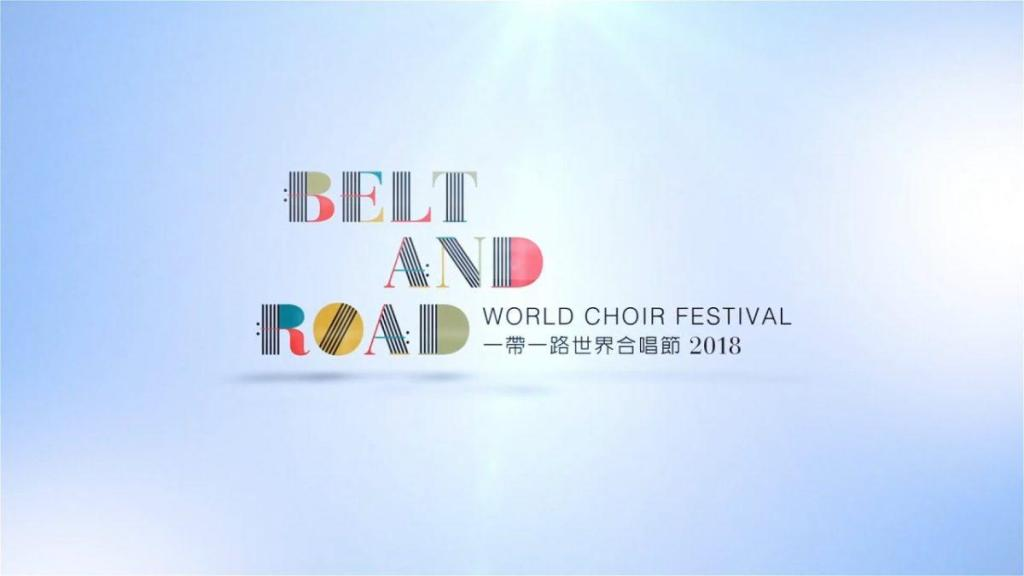 FESTIVAL HIGHLIGHTS: 2018 Belt & Road World Choir Festival